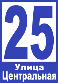 Домовой знак - 11