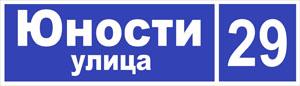Домовой знак - 2