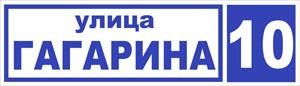 Домовой знак - 3