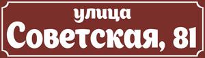 Домовой знак - 4