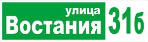 Домовой знак - 5
