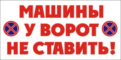 Mashini_ne_stavit_1