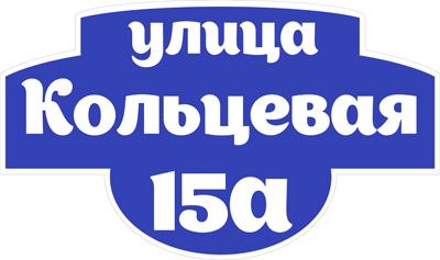 домовой знак-8