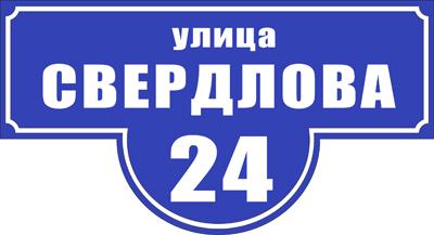 домовой знак-9