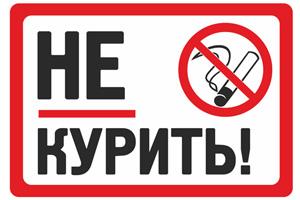 таб_не_курить