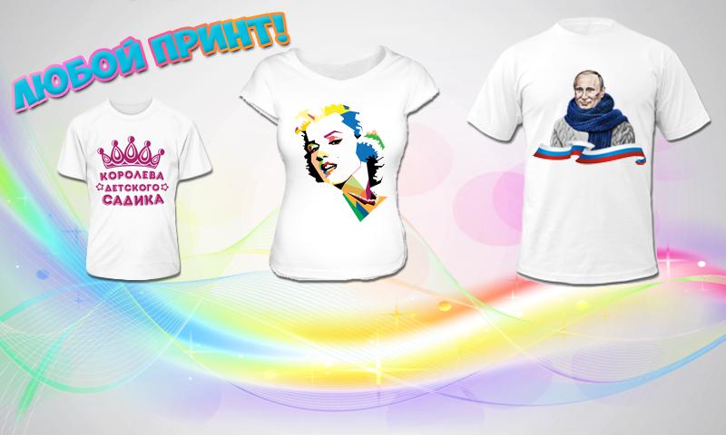 Печать любых изображений на футболках!